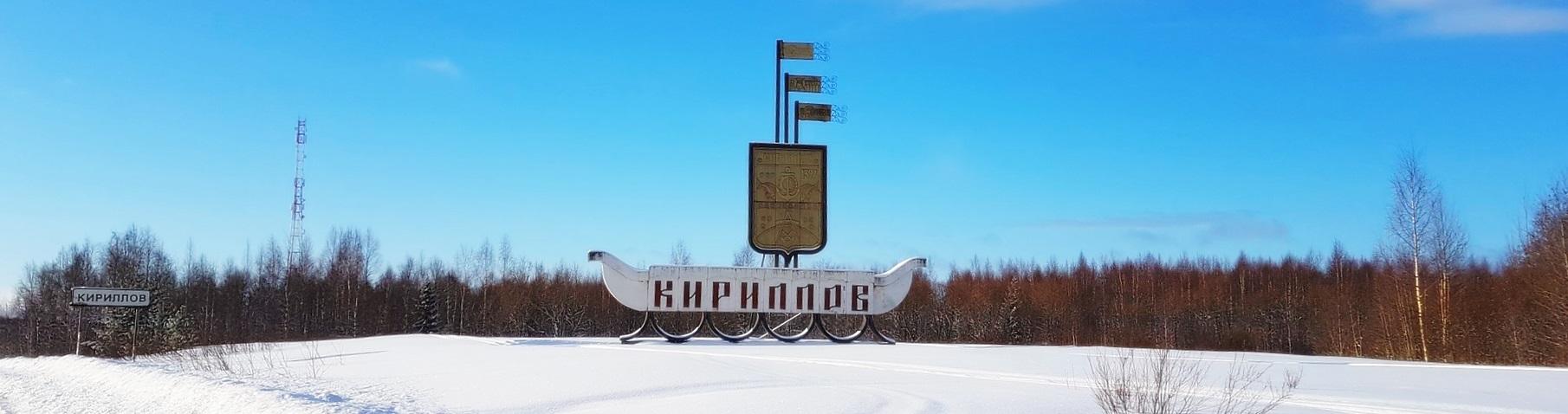 Кириллов - описание, цены, как добраться